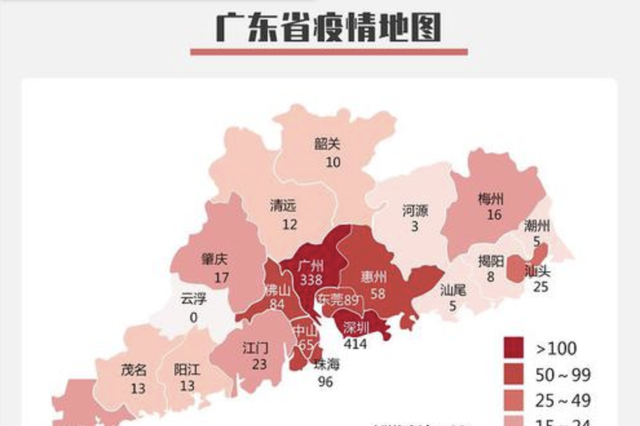 2月15日广东新增出院50例 累计出院436例 累计确诊1316例