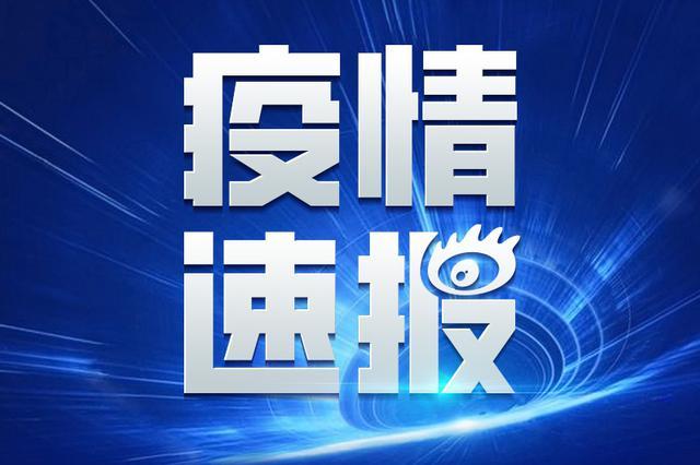 有输入病例隔离期结束9天后确诊 广东公布11例新增确诊病例行