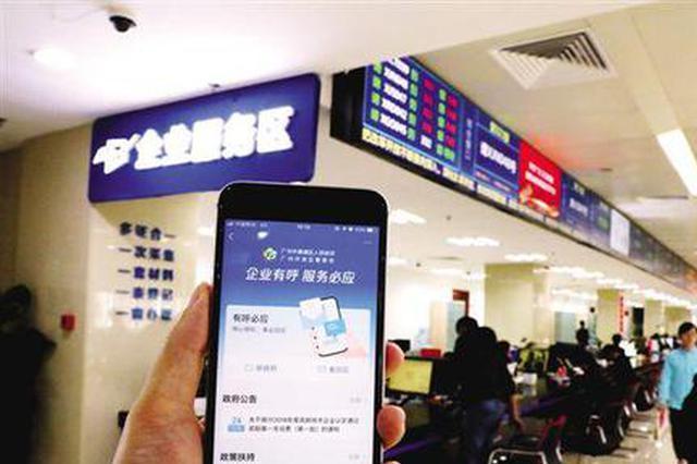 """广州开发区率先打出""""10+99""""政策组合拳"""