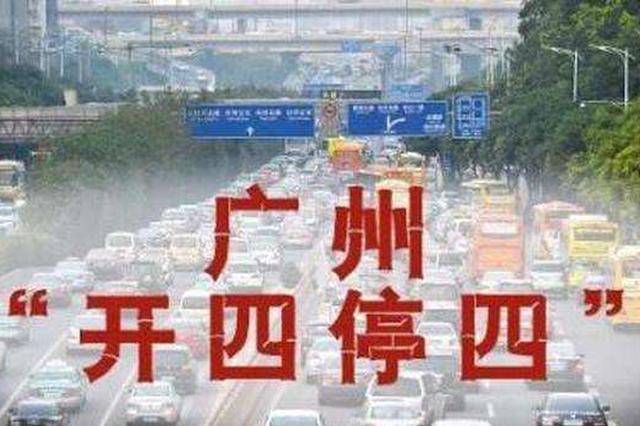 """广州3月31日起恢复 """"开四停四"""" 清明期间不实施"""