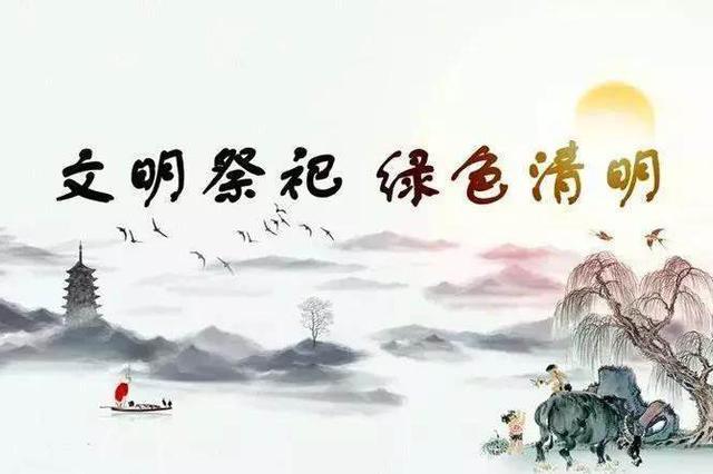 """清明期间 深圳倡导""""云祭祀""""等文明追思方式"""