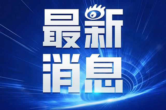 广州连续召开新闻发布会 防控信息发布及时权威全面