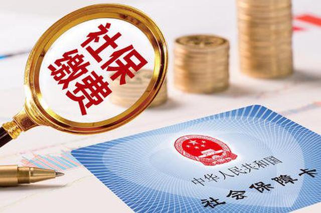 为稳就业 广州社保费减免政策为企业减负225.86亿