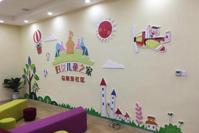 广东建成2万多个儿童之家 城乡社区覆盖率达95.32%