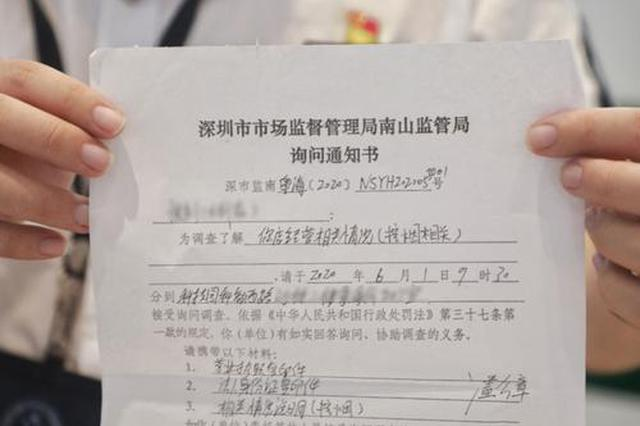 全国首例:深圳电子烟实体店未张贴相关标识被立案