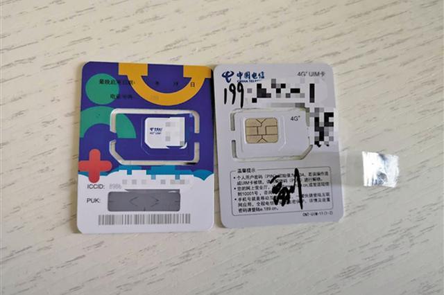 """奇怪!""""天降""""电信电话卡 未使用却扣费近一年"""