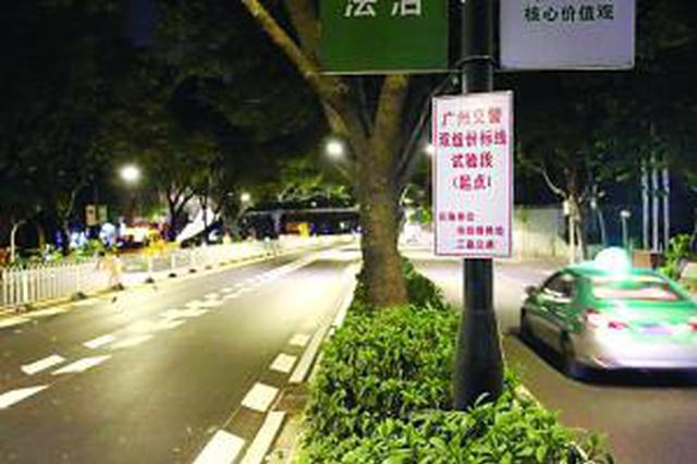 广州部分路段铺上新型标线 车辆偏离车道会被震荡提醒