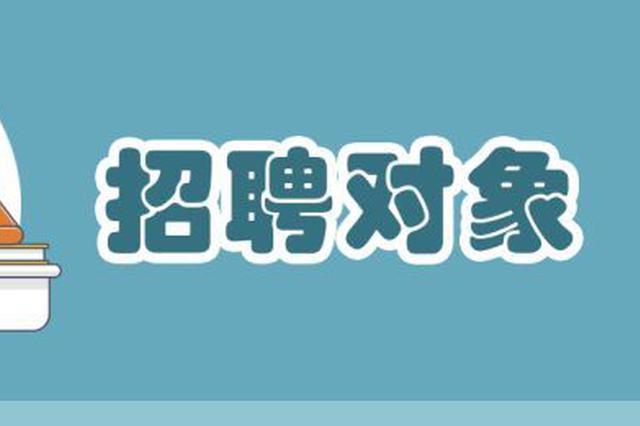 2万事业编岗位招高校应届毕业生 8月31日至9月4日报名