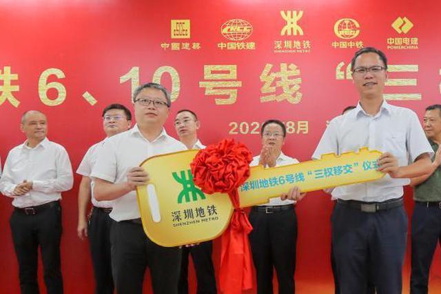 深圳地铁6号线、10号线将于本月同步开通
