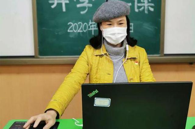 广州近10万名中小学师生 开学首日在线上法治课