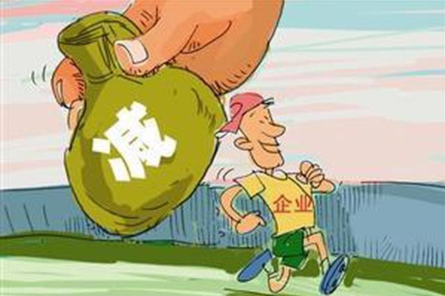 """广州拟推""""一企一码"""" 礼包 今年已减负超400亿元"""