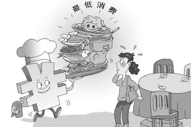 """广州该不该取缔""""低消""""  代表建议:区分房费餐费"""