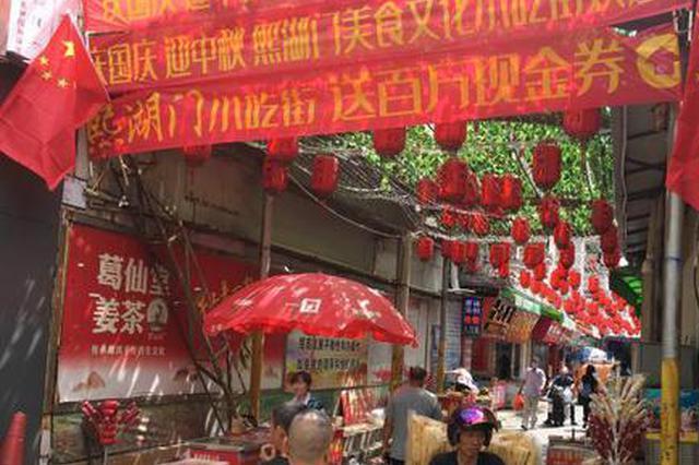 """广东惠州重现百年客家小吃一条街 回归""""小时候味道"""""""