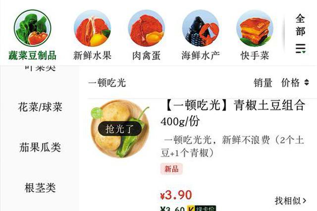"""按需备餐 """"一顿吃光"""" 生鲜电商从源头减少剩饭剩菜"""