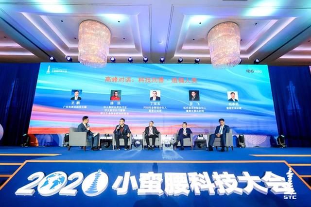 2020小蛮腰科技大会开幕:探求科技温度与使命