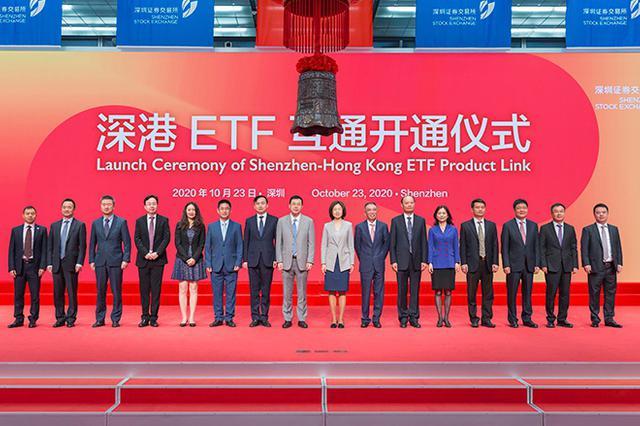 深港ETF双向互通落地 推动两地资本市场更高水平开放