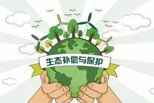 委员建议:加快建立省内生态补偿机制 广东发改委回复
