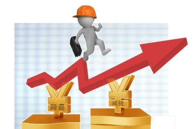 广东:减税降费政策大礼包 助推企业高质量发展