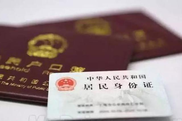 广州八成以上户政业务 年底或可在网上户籍室办理