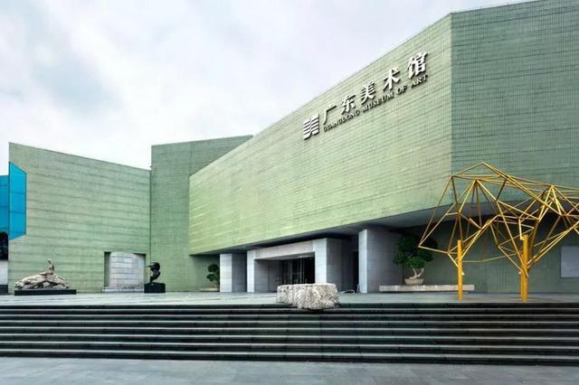 首次广东省美术馆评估定级结果公布 18个馆榜上有名