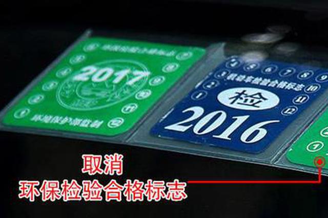挡风玻璃要贴几个标志  广东私家车可以一个都不贴