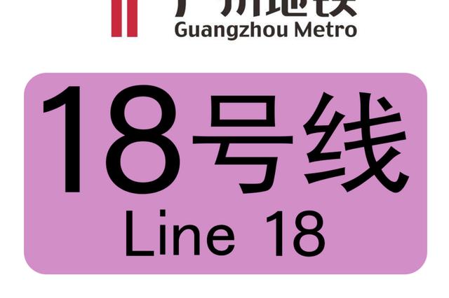 广州地铁18号线不会直接延至清远 将设联络线接通广清城际
