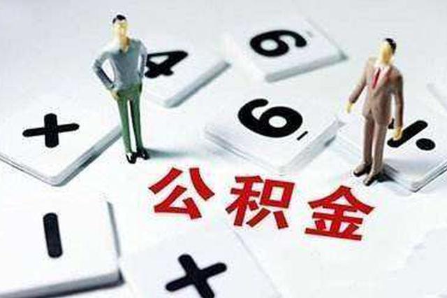 肇庆市民手机就能办公积金业务 提取最快仅用5分钟