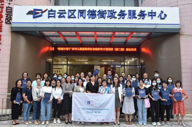 """广州""""伴童计划""""培养困境儿童社会关爱服务专业队"""