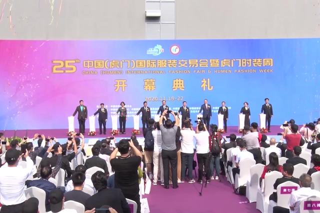 第25届中国(虎门)国际服装交易会暨虎门时装周启动