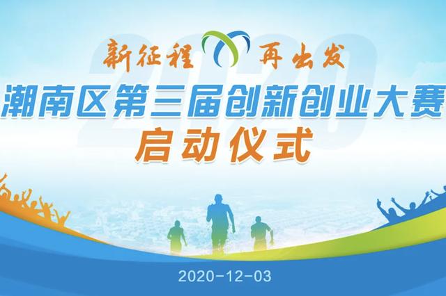 扬帆起航 潮南区第三届创新创业大赛启动仪式成功举行