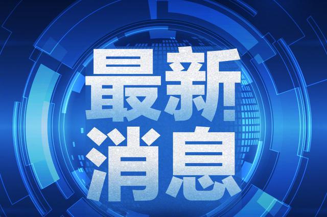 林郑月娥希望恢复香港国际声誉重建市民信任