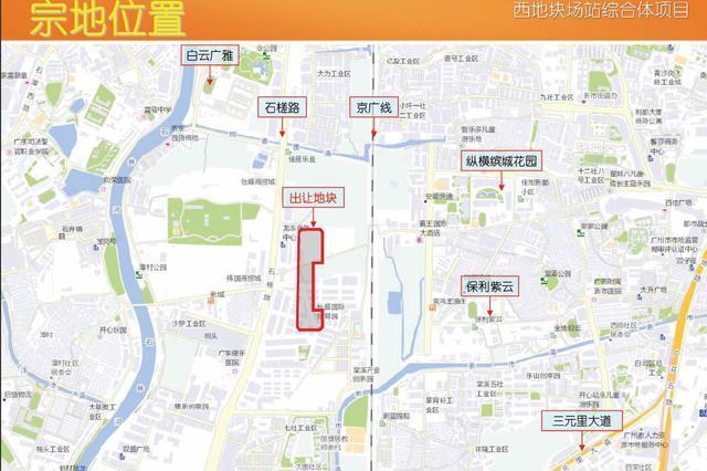 广州地铁10.4亿竞得白云站综合体地块