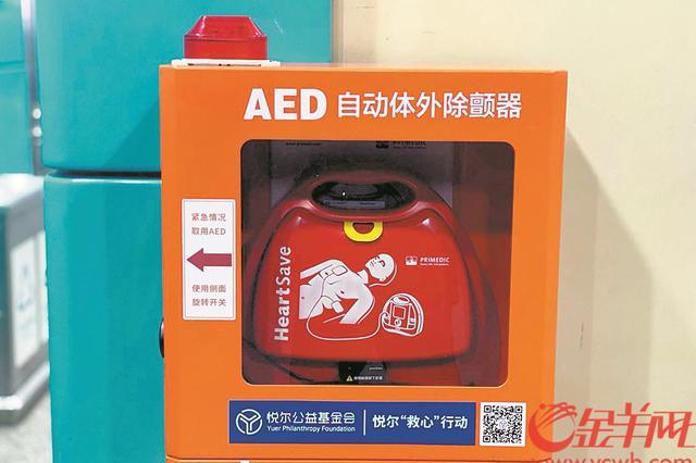 广州地铁再增50台AED 投放于50座地铁站