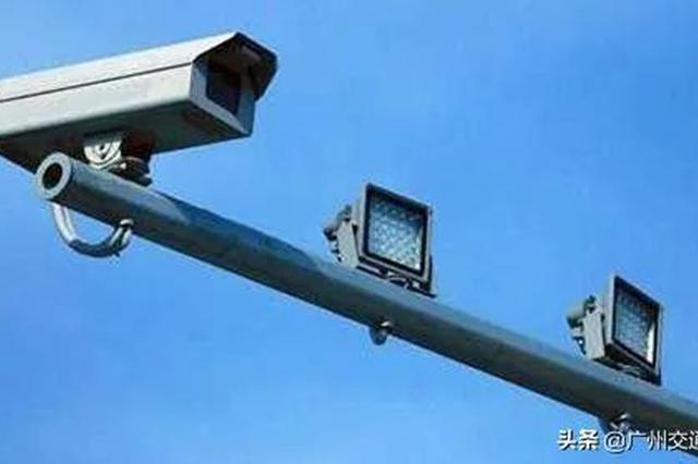 """车主请留意 广州这些路段新增13套""""电子警察"""""""