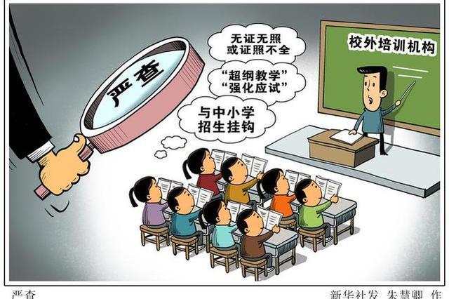"""广州市教育局公布校外培训机构""""白名单"""""""