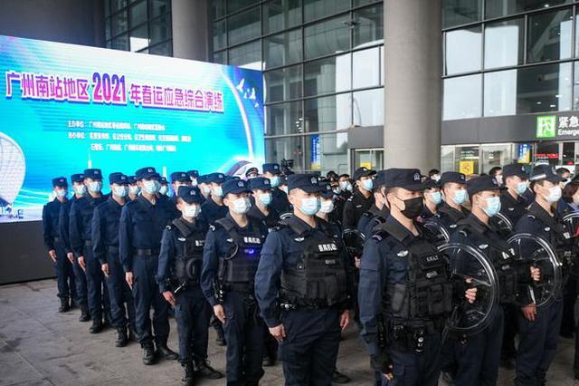 防范未然保平安 广州南站地区开展春运应急综合演练