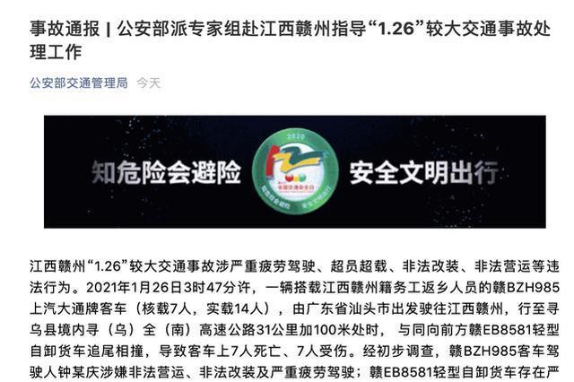 由汕头驶往江西赣州一超载客车发生事故致7死7伤