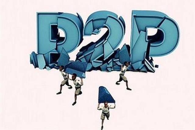 清零!广州50家P2P网贷平台全部停止运营、全部清退