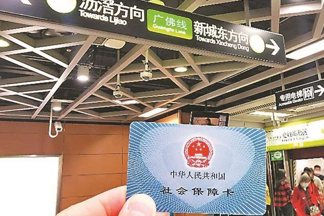 刷广州社保卡可乘广佛地铁 还可在两地图书馆借书还书