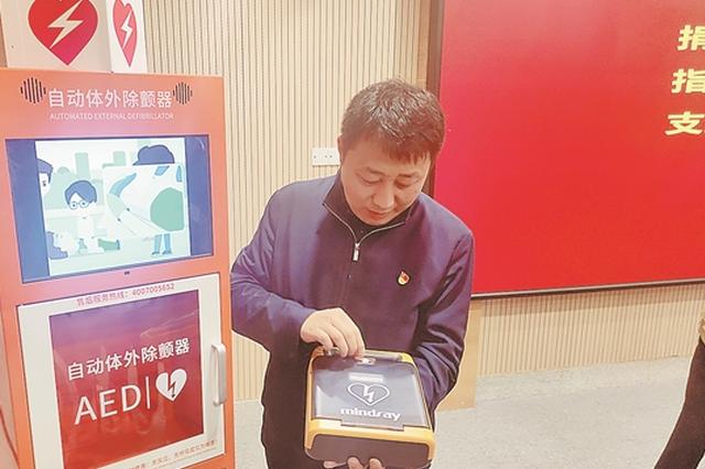 """""""救命神器""""来了!广州大学城5月将安装65台AED5"""