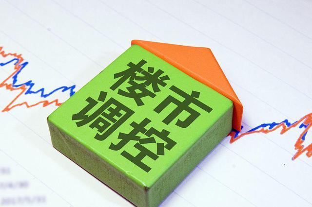 廣州樓市調控升級:人才住房未滿三年禁售 商品房定價需接受指