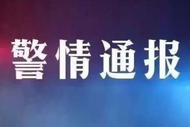 女子闖教室稱被男教師下藥強奸 廣州警方:沒有犯罪事實