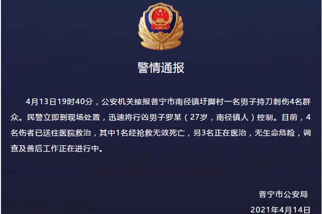 廣東普寧一男子持刀傷人致1死3傷 已被警方控制