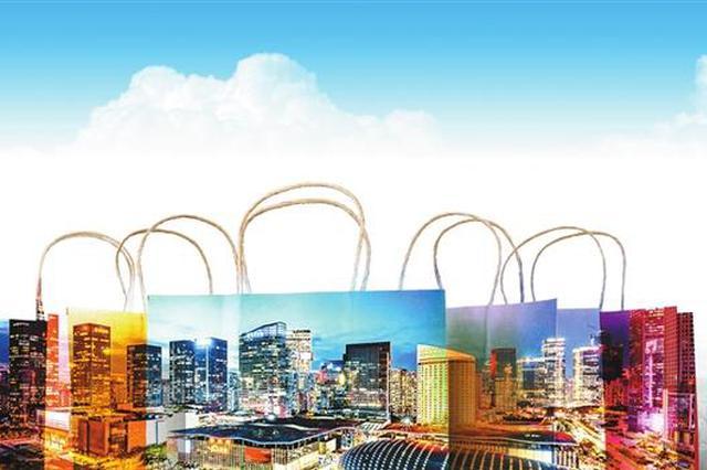 深圳加快建设国际消费中心城市