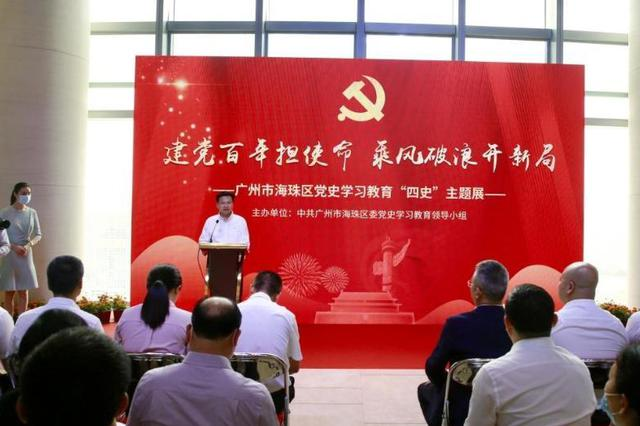 """广州市海珠区党史学习教育""""四史""""主题展开幕"""