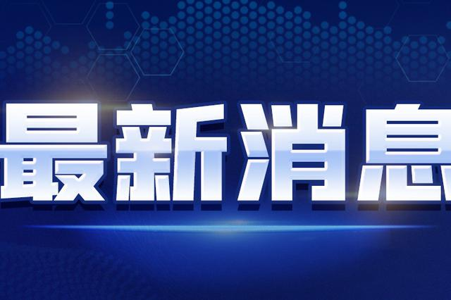 广东省云浮市政法委书记黄天生接受审查调查