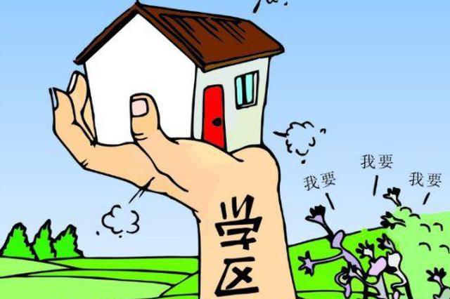 广州规范房地产配套教育设施广告宣传 夸大事实等纳入监管范围