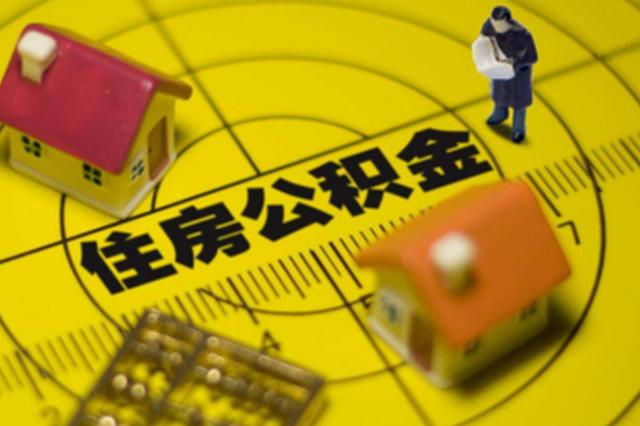 广州:二手房公积金贷款期限不超过30年