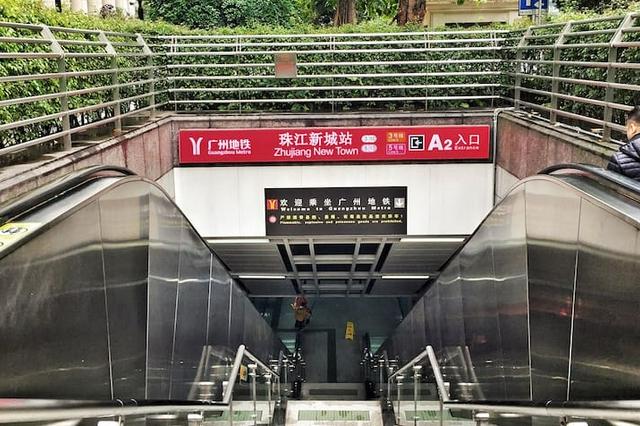 广州地铁珠江新城站出入口实现全部互通