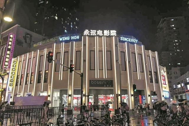 广州老字号影院焕发新生 永汉电影院升级改造后全新亮相
